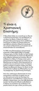 Φυλλάδιο «Τί είναι η Χριστιανική Επιστήμη;»